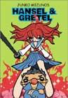 Hansel and Gretel by Junko Mizuno